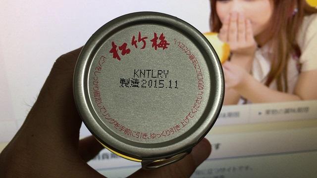 日本酒には賞味期限の記載がない