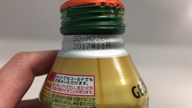 飲料の賞味期限は年月表示