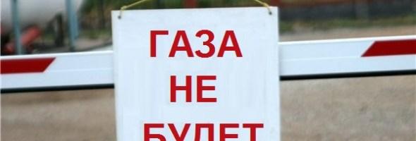Почти тысячу жителей Брянской области отключили от газа | Брянская улица