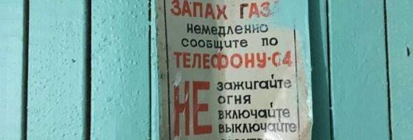 Смертельные отравления угарным газом в Татарстане связали с пластиковыми окнами