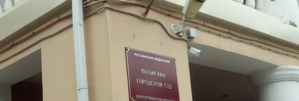 Преступная халатность и бездействие могли привести к взрыву газа в многоквартирном доме в Волгограде. Жители подали заявление в суд.