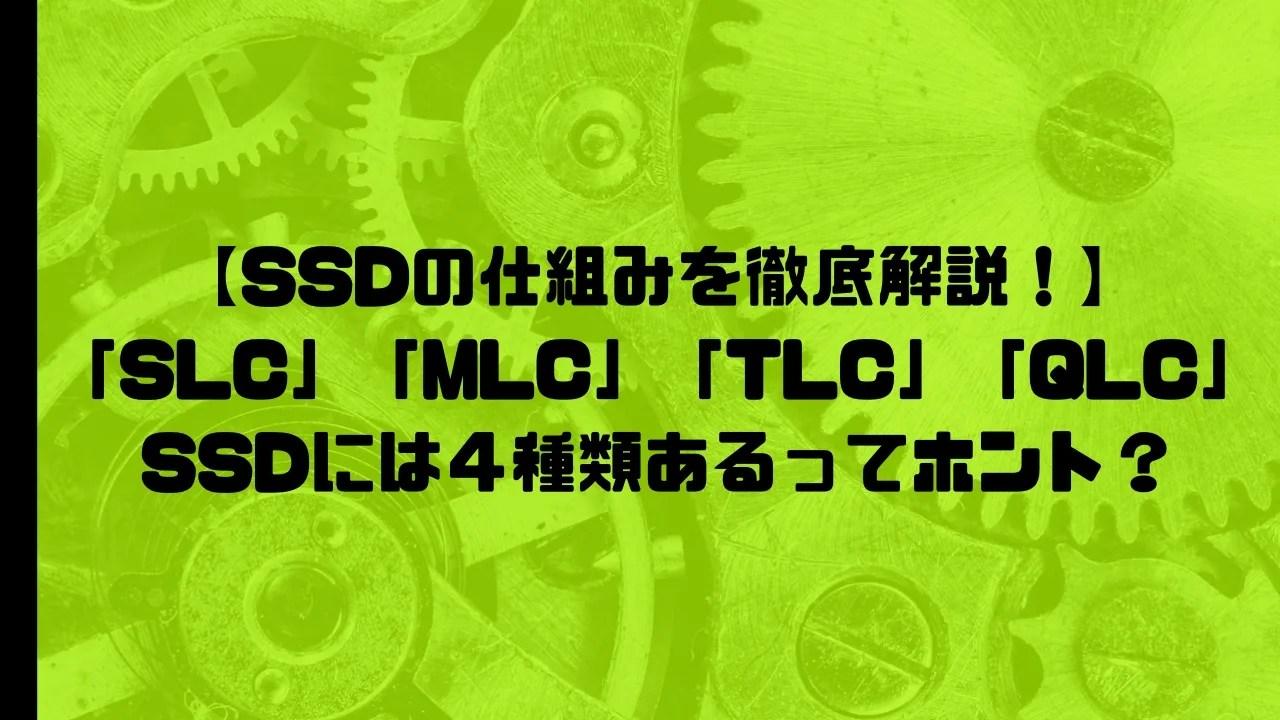 【比較】SSDには4種類ある?「SLC」「MLC」「TLC」「QLC」の違いや ...