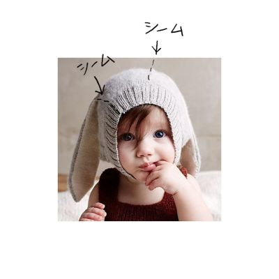 リクエスト:子供用うさ耳付きニット帽【製図編】