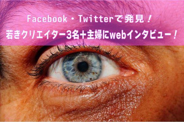 Facebook・Twitterで発見!若きクリエイター3名+主婦にwebインタビュー!【3人目+主婦】