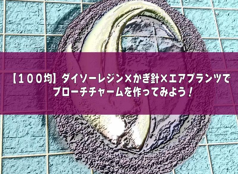 【100均】ダイソーレジン×かぎ針×エアプランツでブローチチャームを作ってみよう!