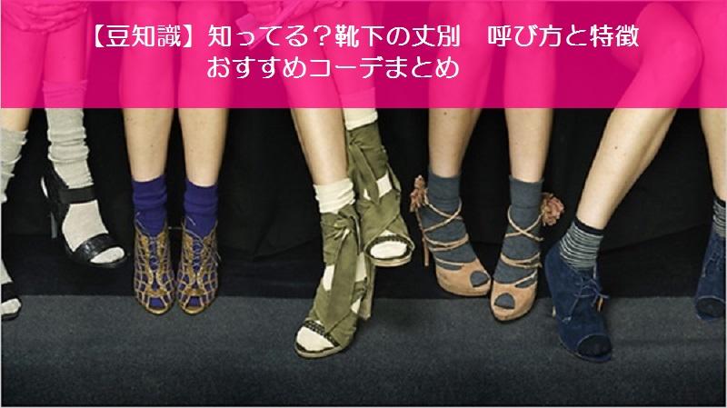 【豆知識】知ってる?靴下の丈別 呼び方と特徴 おすすめコーデまとめ