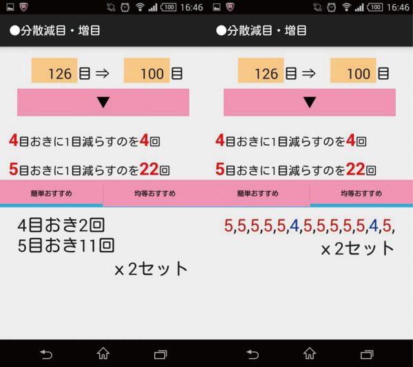 編み物計算