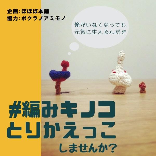 編みキノコアイキャッチ