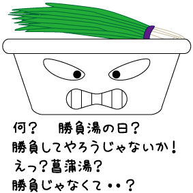 菖蒲湯 由来 効能