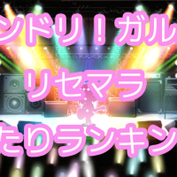 【バンドリ!ガルパ】リセマラ当たり星4・星3最強ランキング!【10月21日最新版】