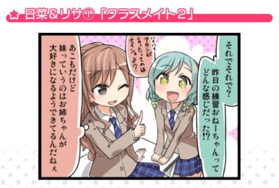 日菜&リサ①「クラスメイト2」