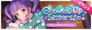 「Growing Up Sisters!」