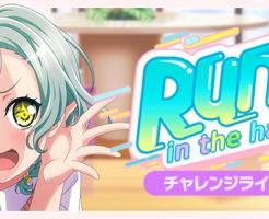 「Runっ♪ in the hallway」
