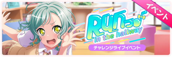 「Runっ♪ in the hallway」