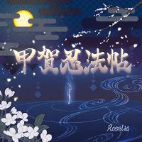 【バンドリ!ガルパ】甲賀忍法帖EX・HARDフルコン動画と譜面攻略【陰陽座・バジリスク】