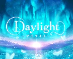「Daylight -デイライト-」