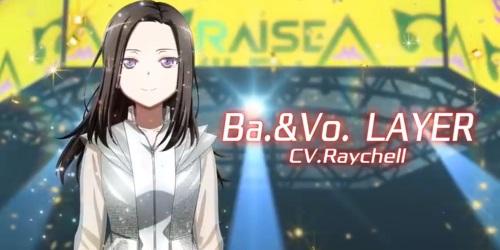 レイヤ(LAYER/和奏レイ)