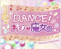 DANCE! おジャ魔女