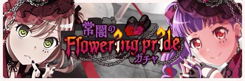 常闇のflowering prideガチャ