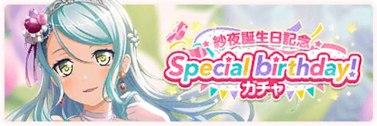 紗夜日菜誕生日記念 Special birthday!ガチャ