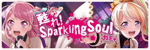 甦れ!Sparkling Soulガチャ