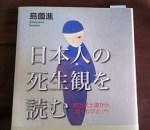 日本人の死生観を読む~本の紹介