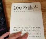 100の基本~本の紹介