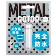 ro2820ps - 完全防水 METAL ROTOR SILVER