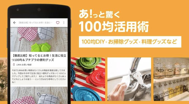 LIMIA DIY・インテリア・100均・暮らしのアイデア