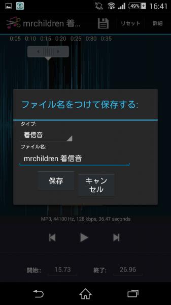 Screenshot_2014-12-07-16-41-19