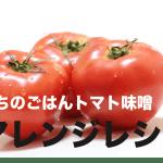 トマト アレンジレシピ