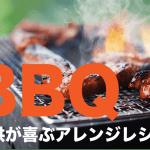 BBQアレンジレシピ