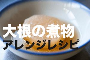 大根の煮物 アレンジレシピ