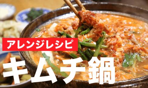 キムチ鍋 アレンジレシピ