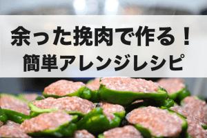 余ったひき肉 アレンジレシピ
