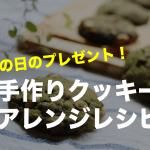 敬老の日 クッキー アレンジレシピ