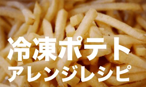 冷凍ポテト アレンジレシピ