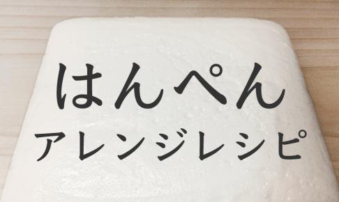 はんぺん アレンジレシピ