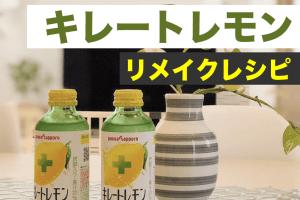 キレートレモン リメイクレシピ