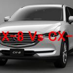 CX-8とCX-5買うならどっちがいいか迷う?後悔しない選び方は?