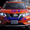 CX-8 Vs エクストレイル!ボディーサイズ・室内空間の大きさから買うならどっち?