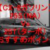 【CX-8ガソリン】25S(NA)と25T(ターボ)のおすすめポイント!燃費とパワーは価格差に見合うのか?