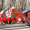 【CX-8】キャンプに使う荷物の積載量は大丈夫?ルーフボックスの実力は?