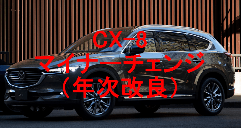 【年次改良2019】CX-8マイナーチェンジでサンルーフは?変更点と課題も