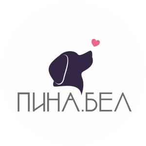 ПИНА.БЕЛ