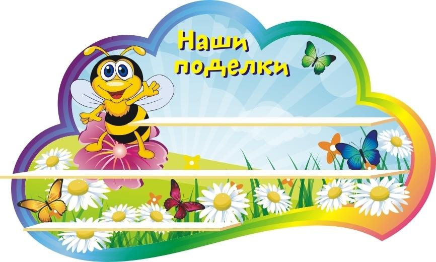 Оформление группы пчелки в детском саду в картинках