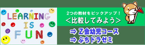 【Z会幼児コース】【ぷちドラゼミ】を比較!