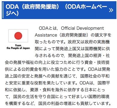 ODA(政府開発援助)による、マニラの交通渋滞緩和案