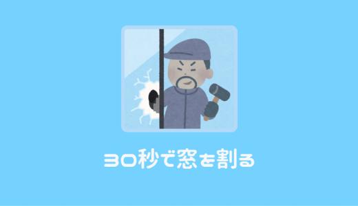 泥棒が30秒で窓を割る3つの方法と対策!
