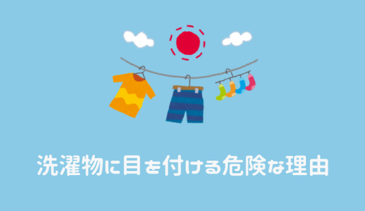 空き巣が洗濯物に目を付ける危険な理由と簡単にできる対策